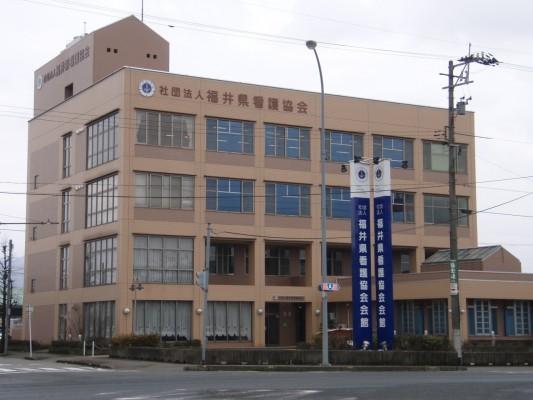 福井県看護協会四ッ居会館