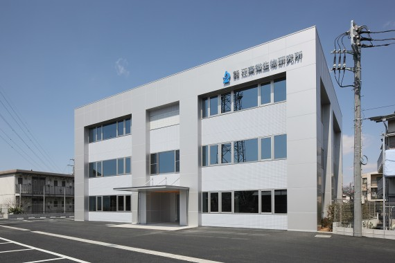 江東微生物研究所千葉支所